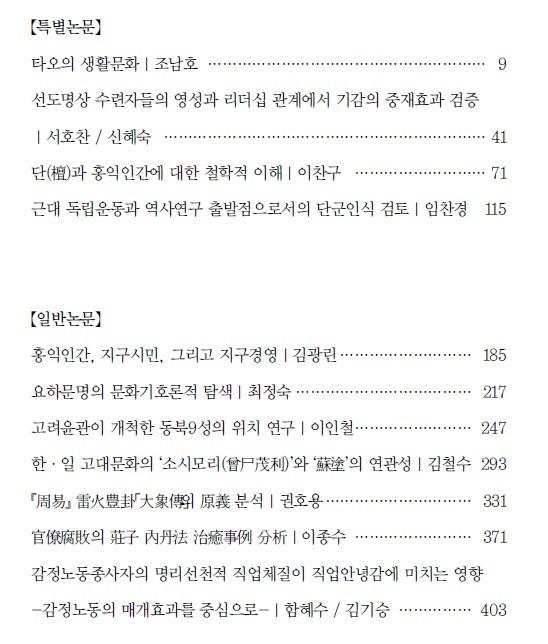 선도문화 23권-2.jpg
