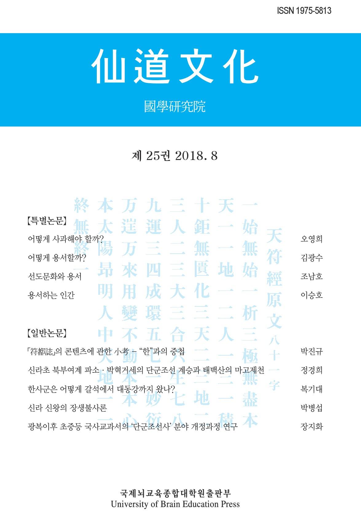 20180904-선도문화-25권-표지_최종.jpg